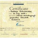 2007 Certificate