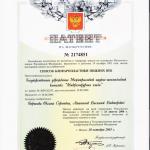 2000 Certifikat No 2174851